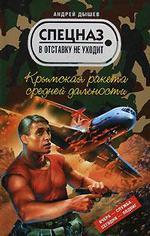 Крымская ракета средней дальности