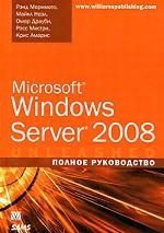Microsoft Windows Server 2008. Полное руководство
