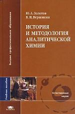 История и методология аналитической химии