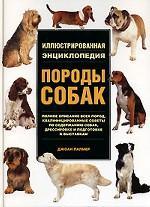 Породы собак. Иллюстрированная энциклопедия