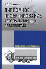 Дипломное проектирование автотранспортных предприятий