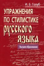 Упражнения по стилистике русского языка. 9-е изд., испр (обл). Голуб И.Б