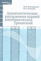 Асимптотические разложения корней алгебраических уравнений: учебно-методическое пособие