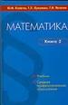 Математика. Книга 2