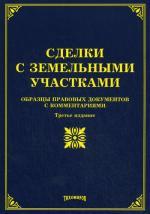 Сделки с земельными участками: образцы правовых документов с комментариями. 3-е Издание