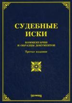 Судебные иски: комментарии и образцы документов. 3-е издание