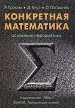 Конкретная математика. Основание информатики