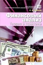 Финансовый анализ. Теория и практика