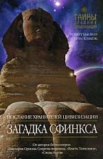 Загадка Сфинкса. Послание хранителей цивилизации