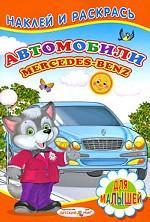 Автомобили Mercedes-Benz. Для малышей