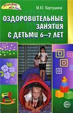 Экспертные оценки в дошкольном образовании
