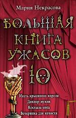 Большая книга ужасов 10. Месть крысиного короля. Доктор-мумия. Костыль-нога. Вечеринка для нечисти
