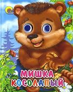 Скачать Мишка Косолапый бесплатно