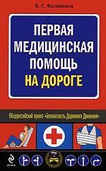 Первая медицинская помощь на дороге