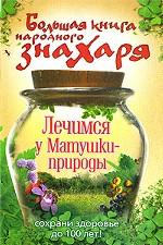 Большая книга народного знахаря. Лечимся у Матушки-природы