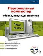 Персональный компьютер. Сборка, запуск, диагностика (+ DVD)