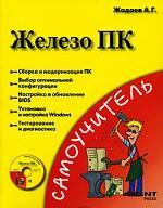 Железо ПК (+DVD)