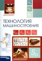 Книга Технология машиностроения Экономика и управление на  Экономика и управление на предприятии курсовой проект по дисциплине Технология машиностроения