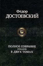 Полное собрание романов в двух томах т.1