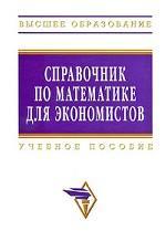 Справочник по математике для экономистов. Учебное пособие