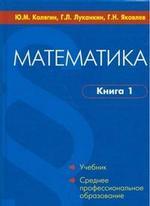 Математика. Книга 1: Учебник. Среднее профессиональное образование