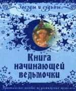 Книга начинающей ведьмочки. Практическое пособие