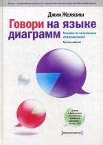 Говори на языке диаграмм. пособие по визуальным коммуникациям. 3-е издание