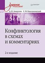 Конфликтология в схемах и комментариях: Учебное пособие. 2-е изд