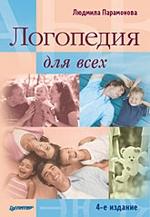 Логопедия для всех. 4-е издание