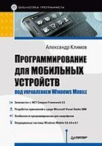 Александр Климов. Программирование для мобильных устройств под управлением Windows Mobile