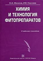 Химия и технология фитопрепаратов