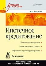 Ипотечное кредитование: Учебное пособие. 2-е изд