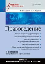 Правоведение. Учебник для вузов. 4-е изд., дополненное и переработанное