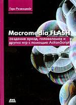 Macromedia Flash. Создание аркад, головоломок и других игр с помощью ActionScript