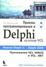 Приемы программирования в Delphi на основе VCL