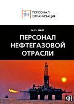 Персонал нефтегазовой отрасли