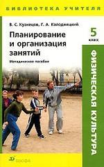 Физическая культура. 5 класс. Планирование и организация занятий