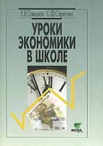 Уроки экономики в школе. Книга 2
