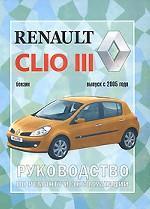 Renault Clio III. Руководство по ремонту и эксплуатации