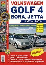 Автомобили Volkswagen Golf 4, Bora, Jetta (1997-2005). Эксплуатация, обслуживание, ремонт