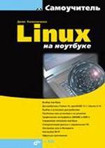 Linux на ноутбуке