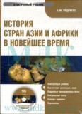 CD История стран Азии и Африки в Новейшее время: электронный учебник.Учебник для ВУЗов