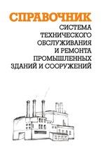 Александр Ящура. Система технического обслуживания и ремонта промышленных зданий и сооружений. Справочник
