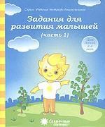 Солнечные ступеньки. Задания для развития малышей. Рабочая тетрадь. Ч.1