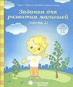 Солнечные ступеньки. Задания для развития малышей. Рабочая тетрадь Ч.2