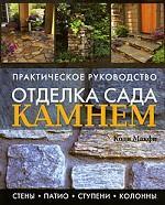 Отделка сада камнем: стены, патио, ступени, колонны. Практическое руководство