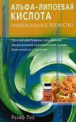 Петр Кеппен. Альфа-липоевая кислота - универсальное лекарство против свободных радикалов, загрязнений окружающей среды, клеточного старения 150x240