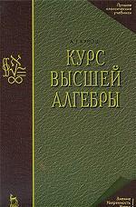 Курс высшей алгебры. Учебник для вузов. 16-е изд