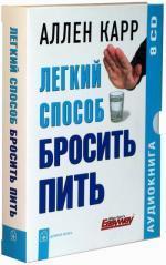 CD. Легкий способ бросить пить (8 CD)