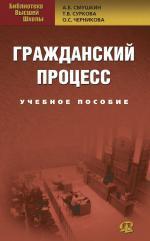 Гражданский процесс: Учебное пособие. 3-е изд., перераб. Смушкин А.Б. и др